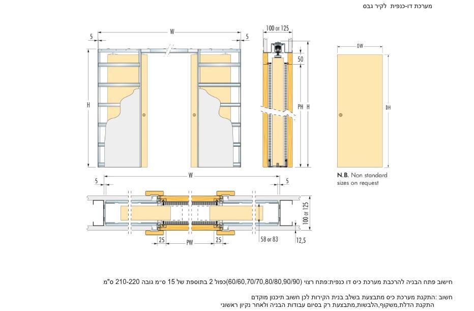 מפרט טכני לדלת הזזה לכיס כפול בגובה סטנדרטי 200 - 210 ס